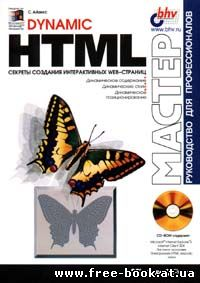 http://free-book.at.ua/images2/din_html.jpg