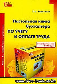Книги по 1С - Бесплатно скачать электронные книги